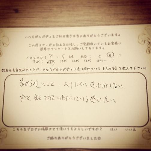 決め手アンケート80