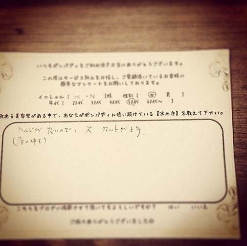 決め手アンケート87