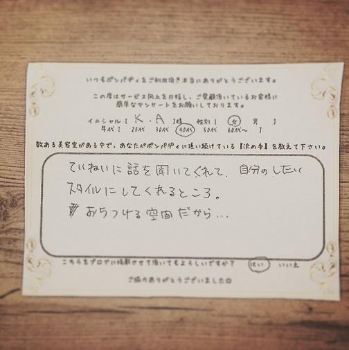 決め手アンケート103
