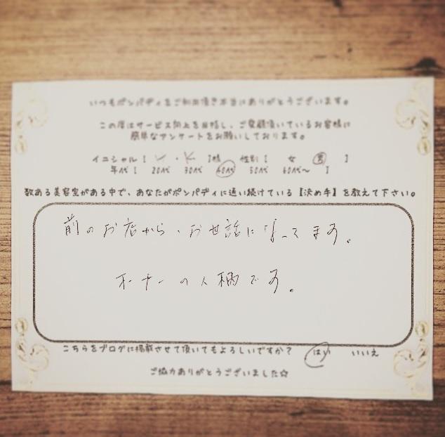 決め手アンケート107