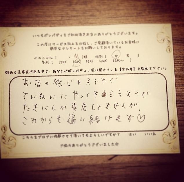決め手アンケート112