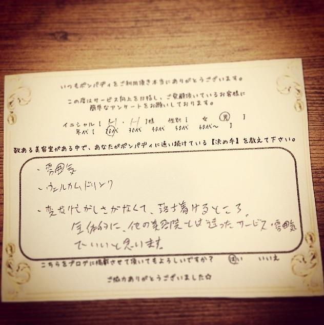 決め手アンケート111