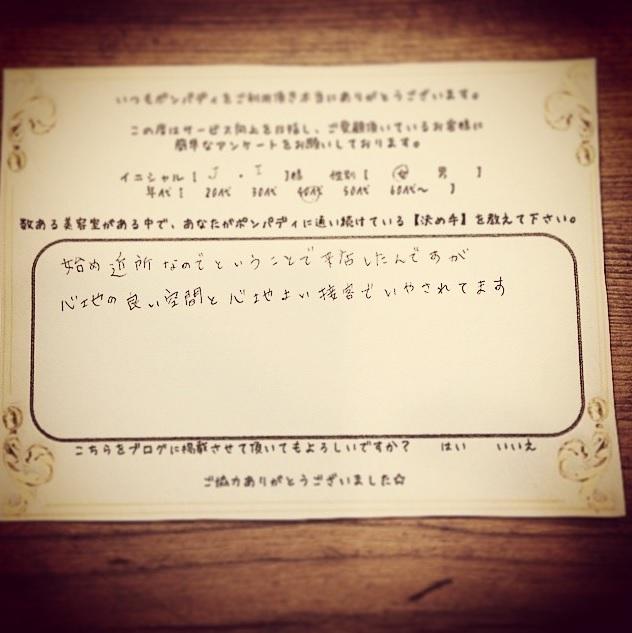 決め手アンケート108