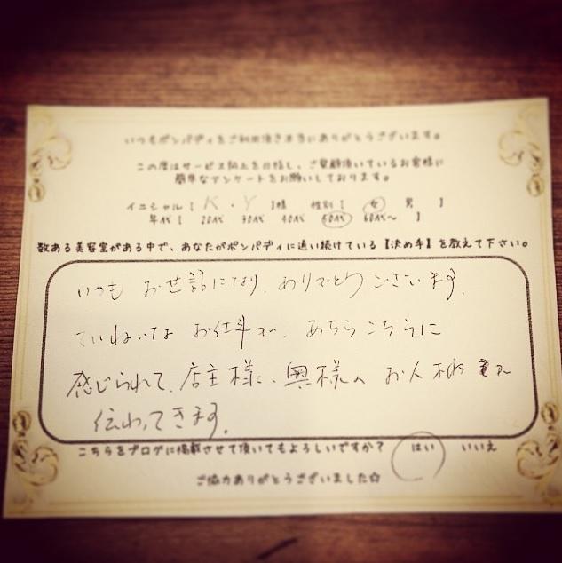 決め手アンケート115