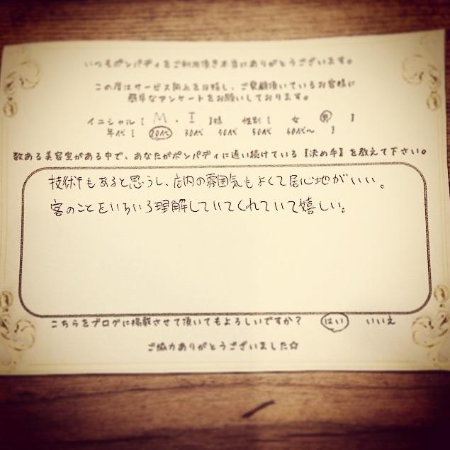 決め手アンケート114