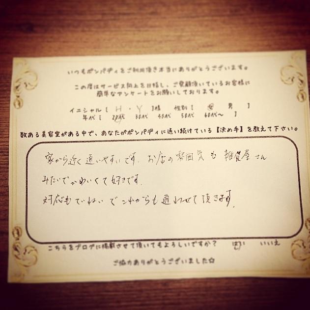 決め手アンケート110