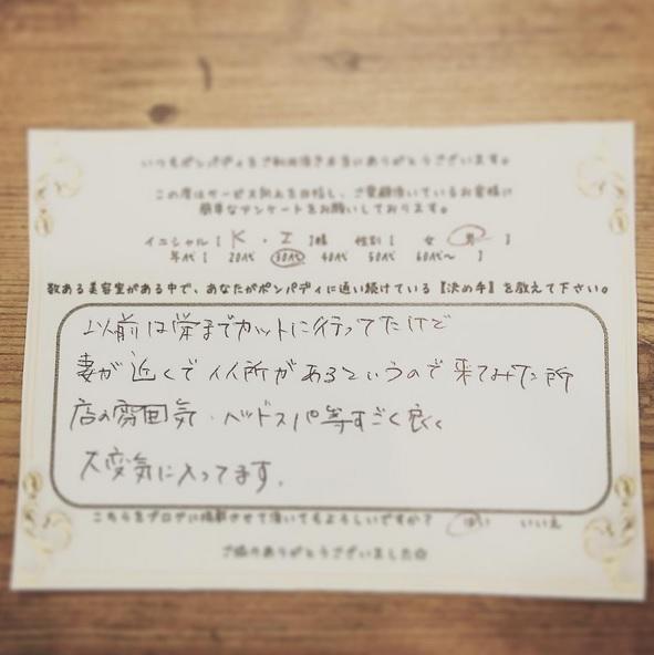 決め手アンケート120