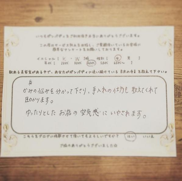 決め手アンケート119