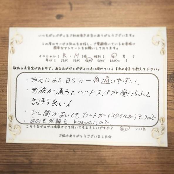 決め手アンケート118