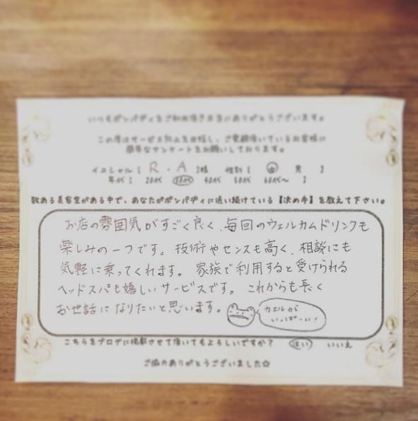 決め手アンケート129