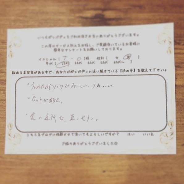 決め手アンケート132