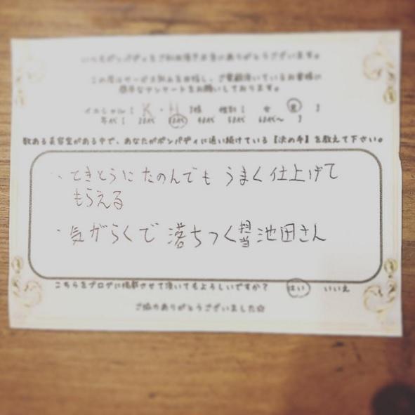 決め手アンケート128