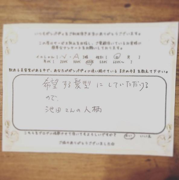 決め手アンケート134