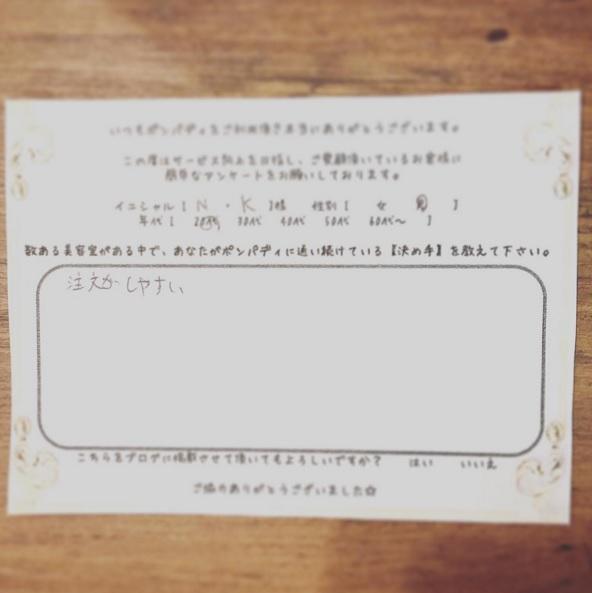 決め手アンケート133