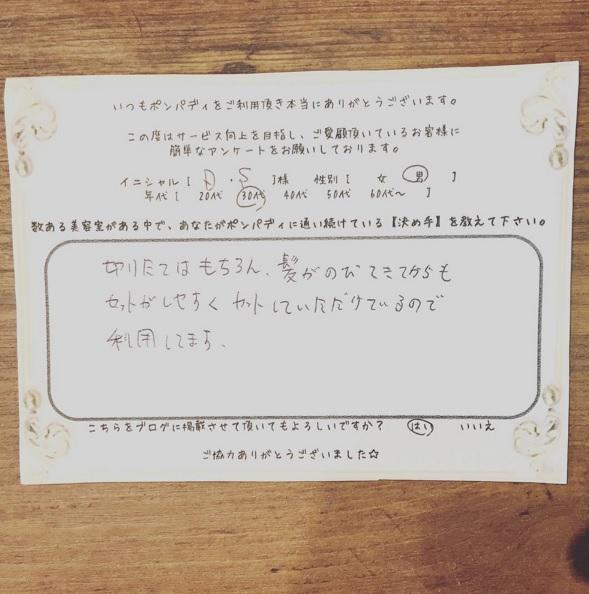 決め手アンケート135
