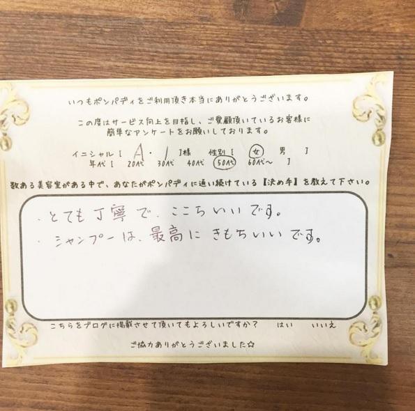 決め手アンケート137
