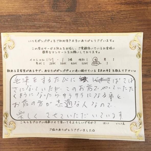 決め手アンケート140