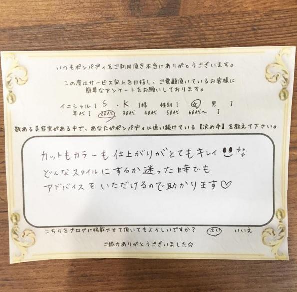 決め手アンケート141