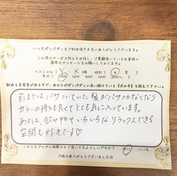 決め手アンケート144
