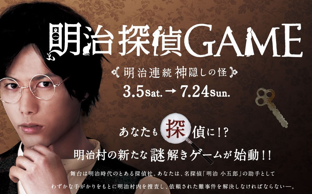 明治探偵GAME20162