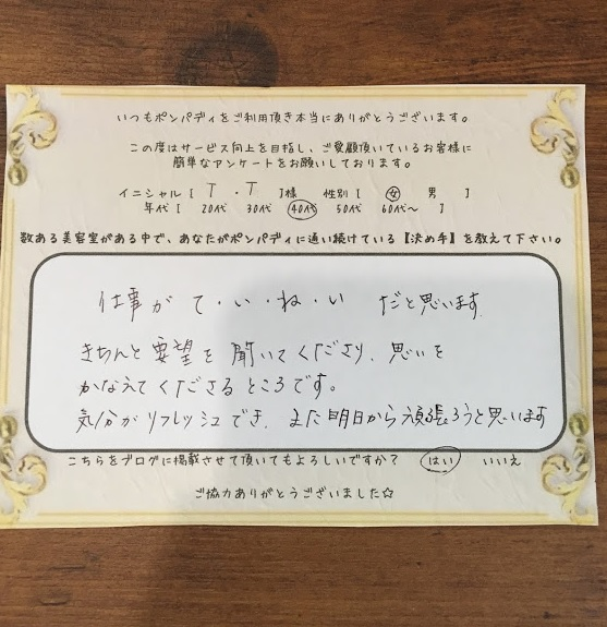 決め手アンケート149