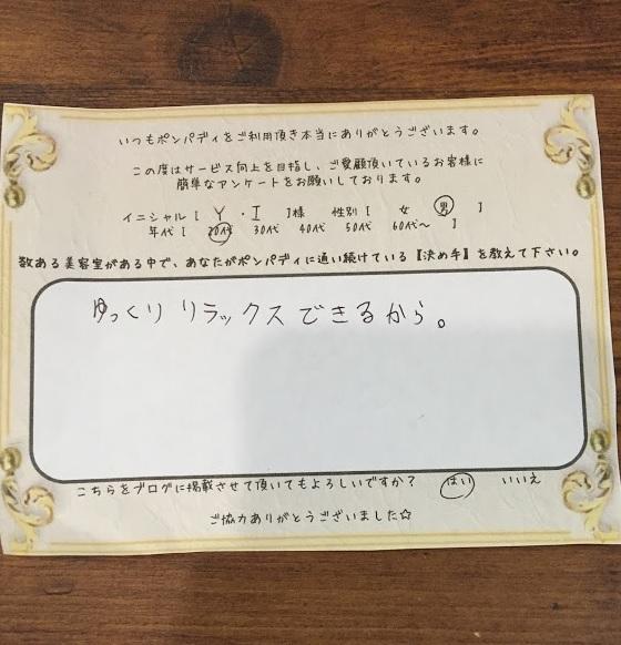 決め手アンケート150