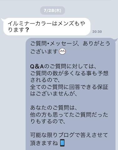 LINE@質問2