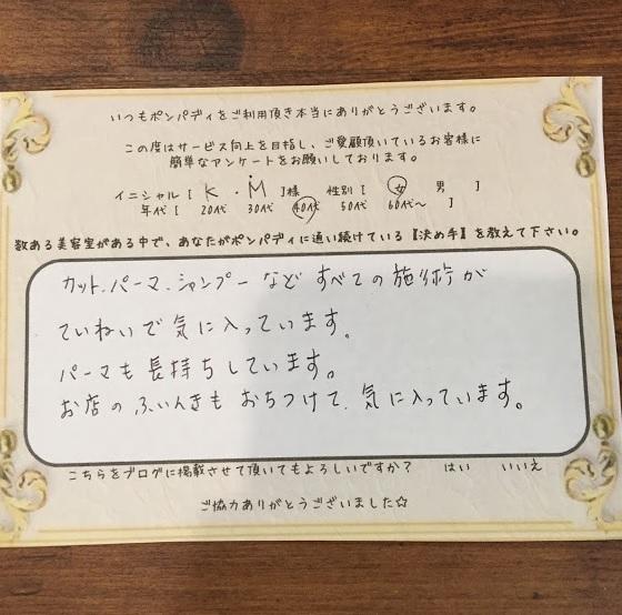 決め手アンケート152