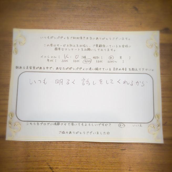決め手アンケート155