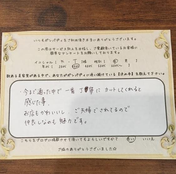 決め手アンケート154