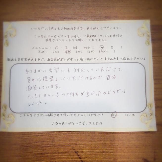 決め手アンケート156