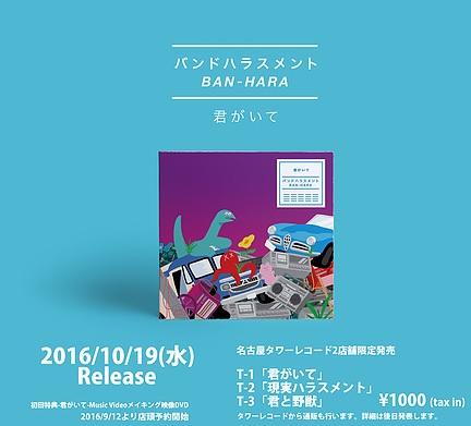 バンドハラスメントが流通盤1stシングル