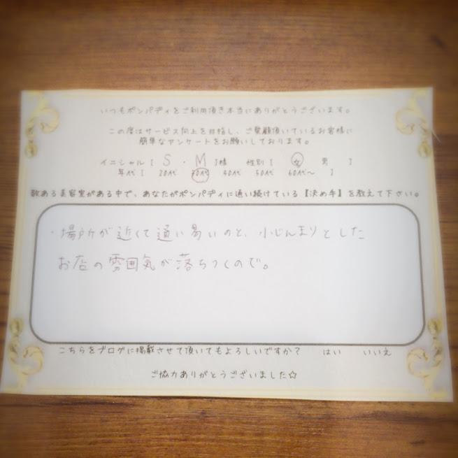 決め手アンケート157