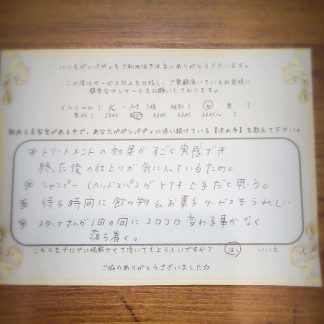決め手アンケート158
