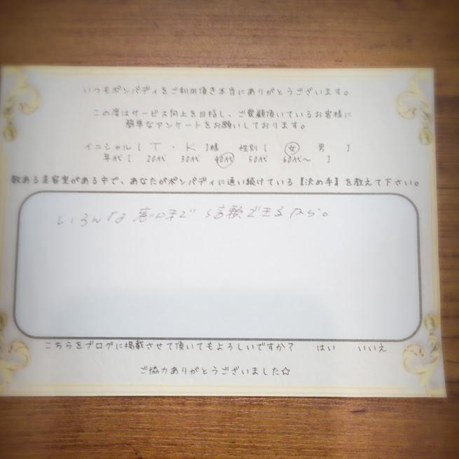 決め手アンケート159