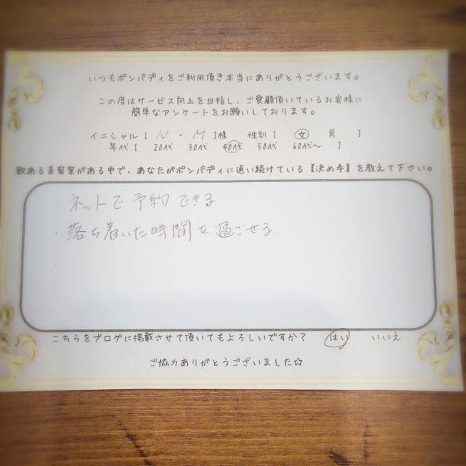決め手アンケート160
