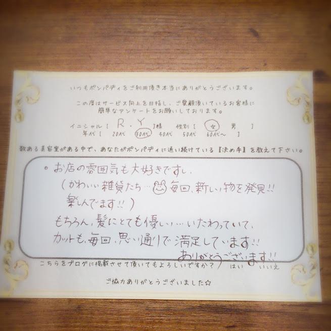 決め手アンケート162
