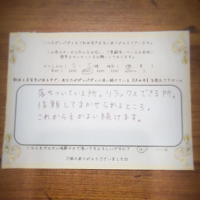 決め手アンケート163