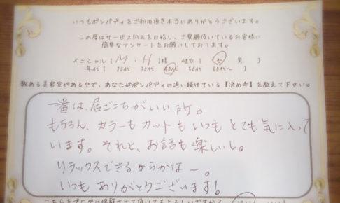 決め手アンケート165