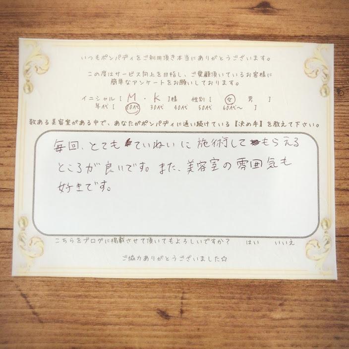 決め手アンケート196
