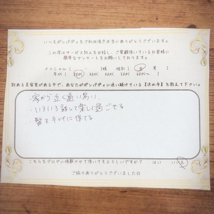 決め手アンケート198