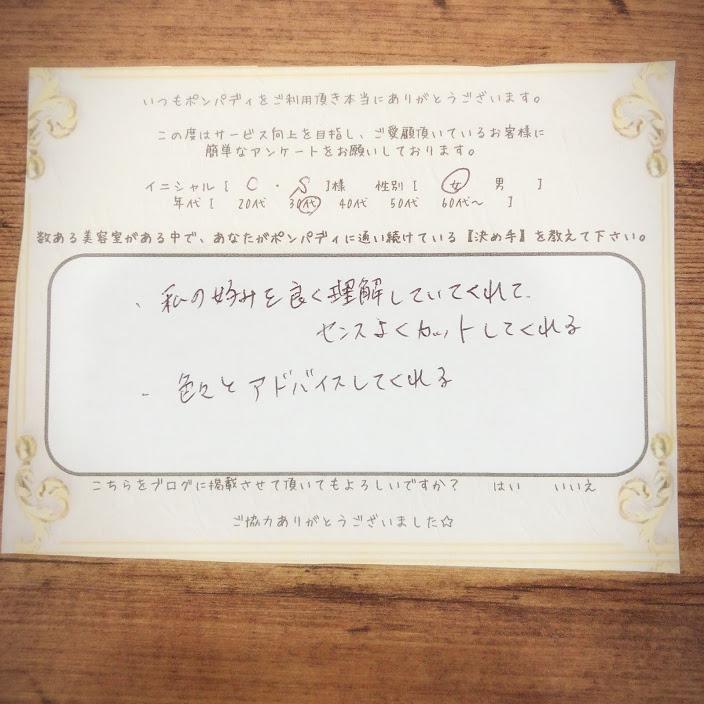 決め手アンケート199