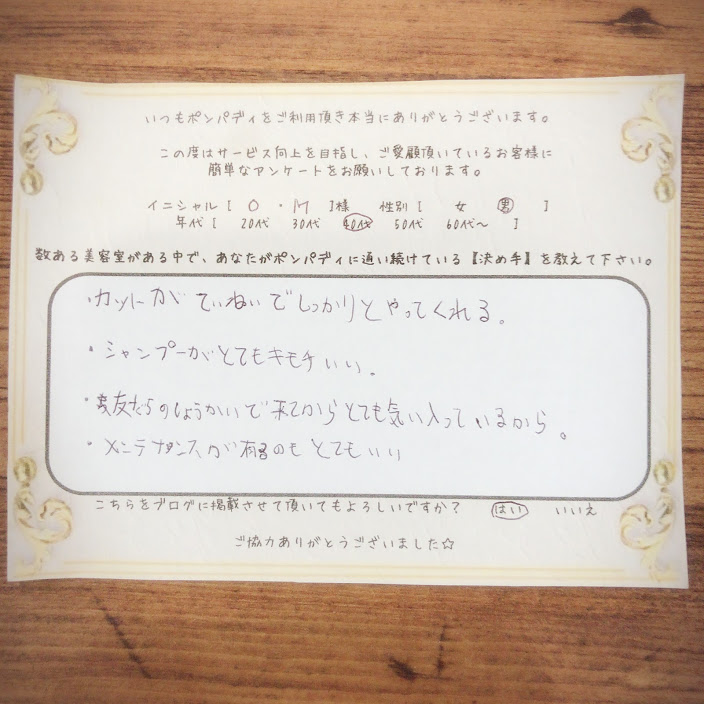 決め手アンケート190