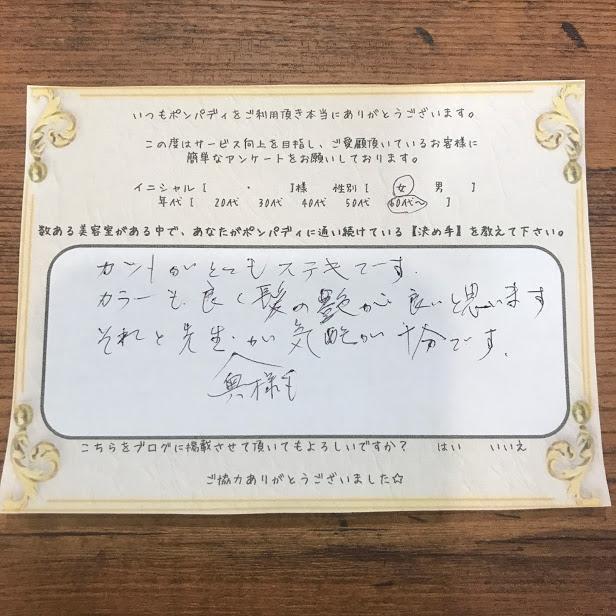 決め手アンケート177