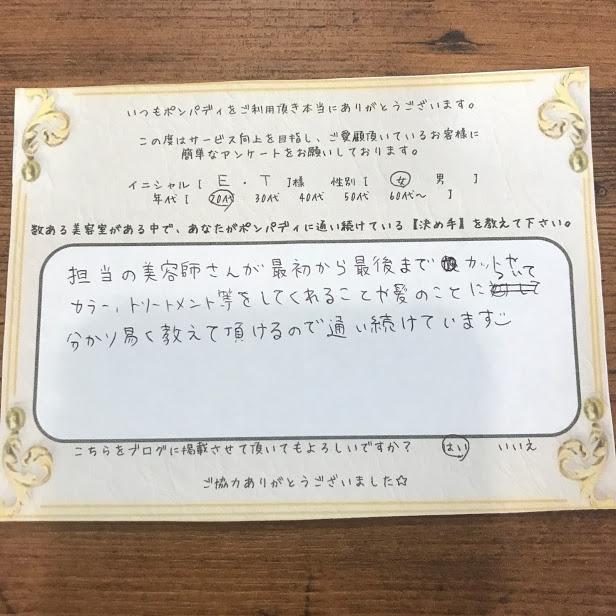 決め手アンケート178