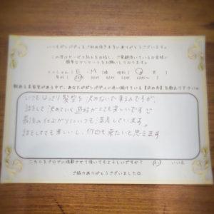 決め手アンケート166