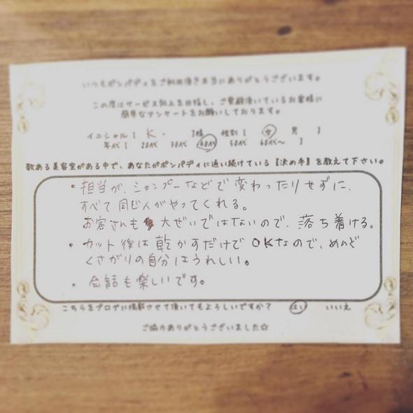 決め手アンケート169