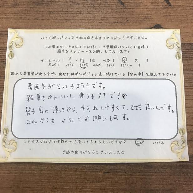 決め手アンケート175