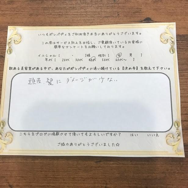 決め手アンケート180