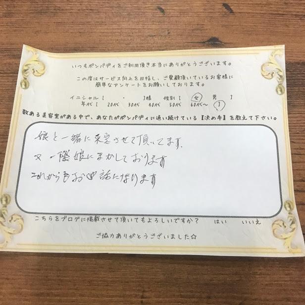 決め手アンケート186